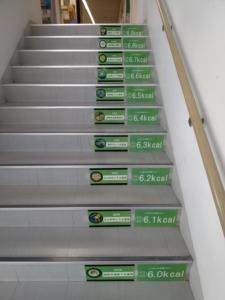 カロリー 階段 消費 階段用消費カロリーステッカー等の提供